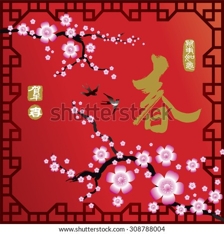 Chinese Calligraphy chun, Translation: spring, spring season. stylized cherry blossom with chinese traditional magpie. Chinese seal wan shi ru yi, Translation: Everything is going very smoothly.