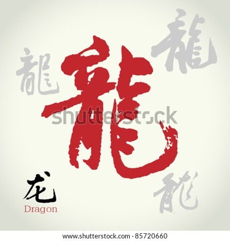 Chinese Calligraphy: Dragon