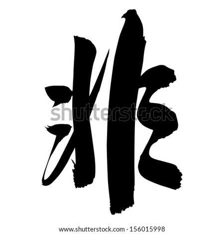 Chinese Calligraphy fei, Translation: to not be, not, wrong and incorrect  - stock vector