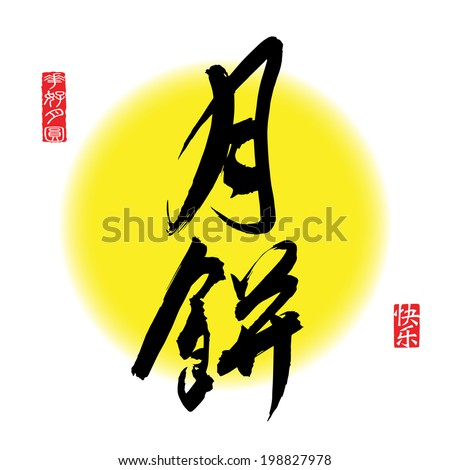 Chinese Calligraphy for Mid Autumn Festival. Translation: Have a happy time during the pleasant Mid Autmn Festival. Leftside seal: Blissful Harmony. Rightside seal: Happy