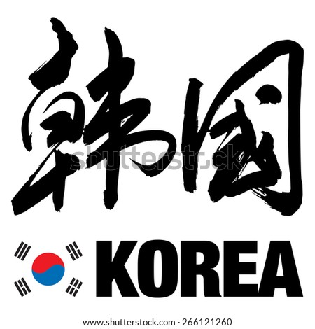 Chinese Calligraphy han guo, Translation: Korea - stock vector