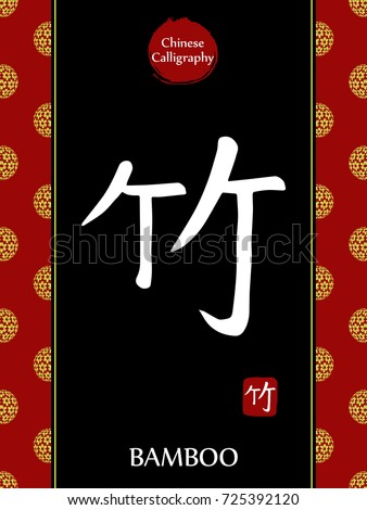 Bamboo Characters Chinese Calligraphy Stock Images Royalty Free Images Amp Vectors Shutterstock