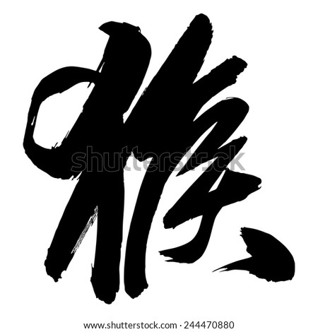 Chinese Calligraphy hou, Translation: monkey - stock vector