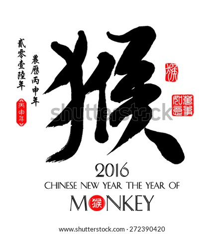 Chinese calligraphy hou Translation: monkey / Year of the Monkey  2016. /Red stamps which on the attached image in wan shi ru yi Translation: Everything is going very smoothly.  - stock vector