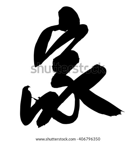 Chinese Calligraphy jia, Translation: home, house - stock vector