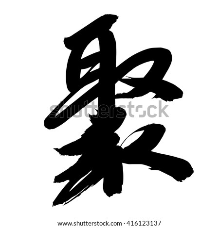 Chinese Calligraphy ju, Translation: to congregate, to assemble, to mass, to gather together, to amass