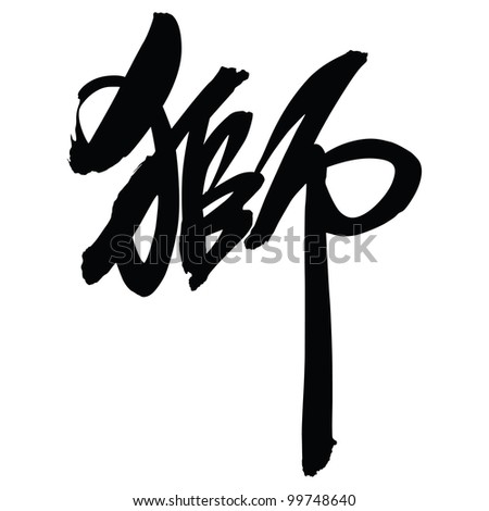 Chinese Calligraphy Lion Stock Vector Royalty Free 99748640
