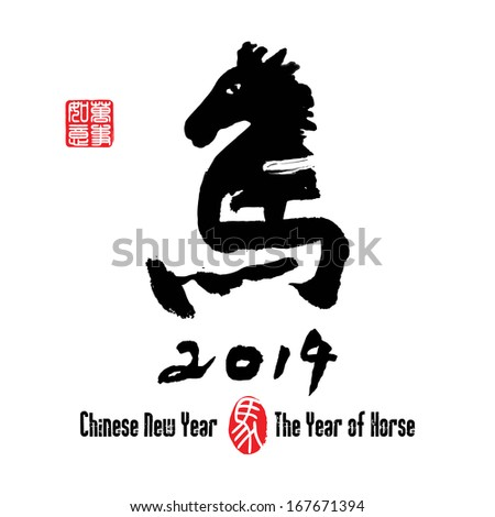 Chinese Calligraphy ma -- horse year / Chinese New Year 2014. / Red