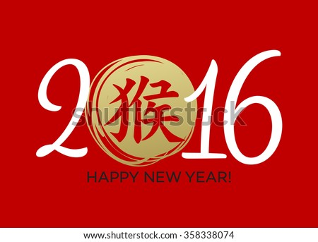 Chinese Calligraphy New Year 2016. Vector illustration  - stock vector
