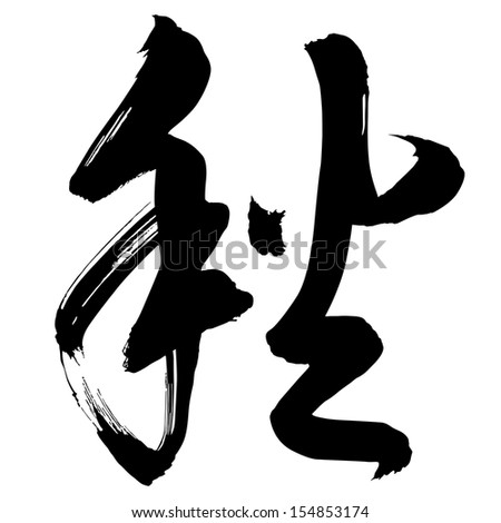 Chinese Calligraphy qiu, Translation: autumn, fall, harves time, a swing  - stock vector