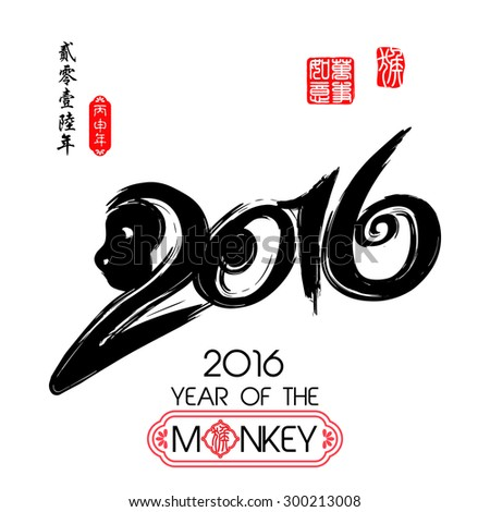 Chinese Calligraphy 2016 Red stamps which on the attached image Translation: Everything is going very smoothly./ Chinese wording & Chinese seal translation:Chinese calendar for the year of monkey  - stock vector