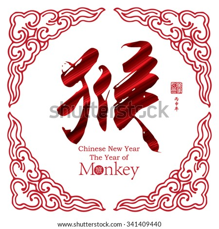 Chinese Calligraphy 2016 Red stamps which on the attached image Translation: Everything is going very smoothly./ Chinese wording & Chinese seal translation:Chinese calendar for the year of monkey