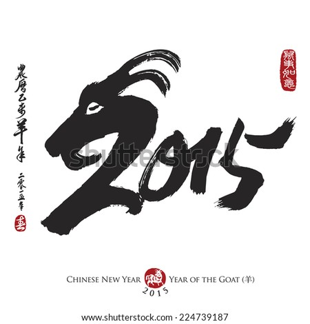 Chinese Calligraphy 2015. Rightside chinese seal translation: Everything is going very smoothly. Leftside chinese wording & chinse seal translation: Chinese calendar for the year of goat 2015 & spring