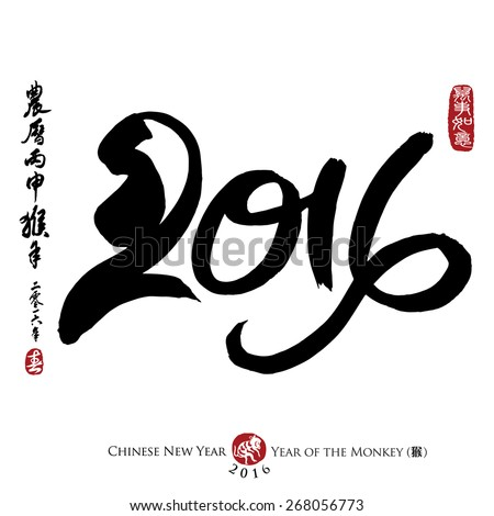 Chinese Calligraphy 2016. Rightside chinese seal translation:Everything is going very smoothly. Leftside chinese wording & seal translation: Chinese calendar for the year of monkey 2016 & spring.