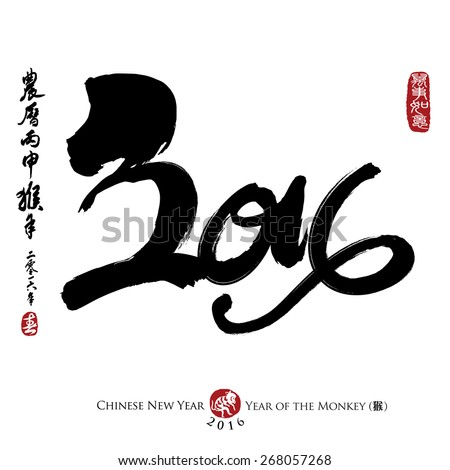 Chinese Calligraphy 2016. Rightside chinese seal translation:Everything is going very smoothly. Leftside chinese wording & chinese seal translation:Chinese calendar for the year of monkey 2016&spring. - stock vector