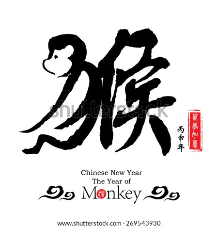 Chinese Calligraphy 2016. Rightside chinese seal translation:Everything is going very smoothly. chinese wording translation:Chinese calendar for the year of monkey 2016. - stock vector