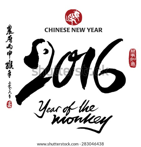 Chinese Calligraphy 2016. Rightside chinese seal translation: Everything is going very smoothly. Leftside chinese wording & chinse seal translation: Chinese calendar for the year of monkey 2016 & spring - stock vector