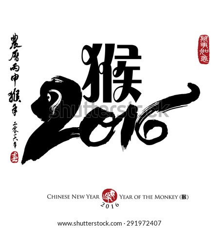 Chinese Calligraphy 2016. Rightside chinese seal translation: Everything is going very smoothly. Leftside chinese wording & chinse seal translation: Chinese calendar for the year of monkey 2016 & spring.