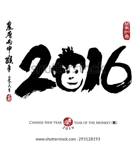 Chinese Calligraphy 2016.Rightside chinese seal translation:Everything is going very smoothly. Leftside chinese wording & chinse seal translation:Chinese calendar for the year of monkey 2016 & spring.