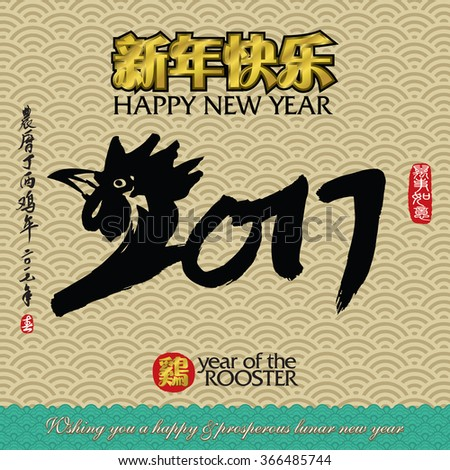 Chinese Calligraphy 2017. Rightside chinese seal translation:Everything is going very smoothly. Leftside chinese wording & seal translation: Chinese calendar for the year of rooster 2017 & spring. - stock vector