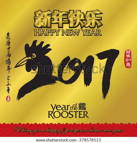 Chinese Calligraphy 2017. Rightside chinese seal translation:Everything is going very smoothly. Leftside chinese wording & seal translation: Chinese calendar for the year of rooster 2017 & spring.