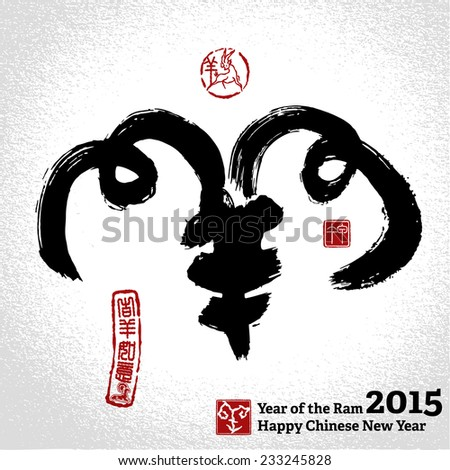 Chinese calligraphy: sheep, Hieroglyphics goat,  Seal and Chinese meaning is: Year of the goat and good luck. - stock vector