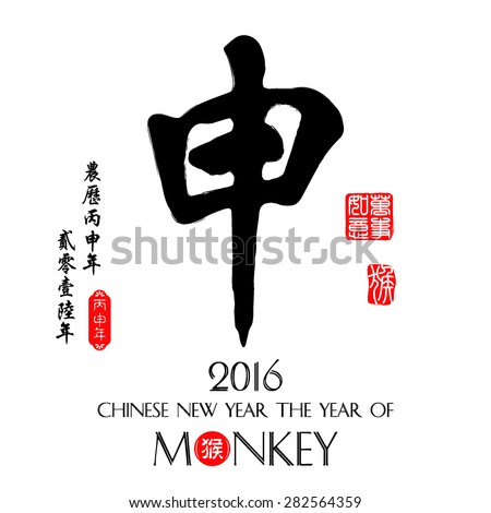 Chinese Calligraphy Shen Characters Meaning Monkey Stock Vector Hd