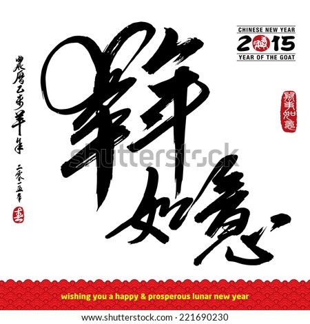Chinese calligraphy. translation: auspicious year of the goat. Rightside translation: Everything is going very smoothly. Leftside translation: Chinese calendar for year of goat 2015 & spring. - stock vector