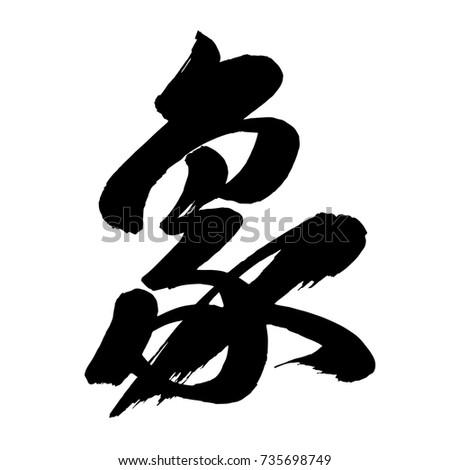 Chinese Calligraphy Translation Elephant Shape Form Stock Vector