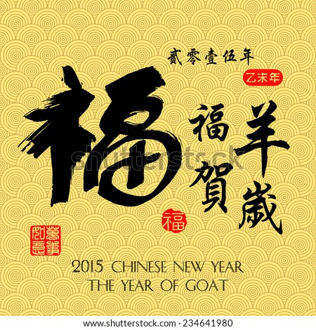 """Chinese Calligraphy Translation: """" Fortune and  fortune Goat congratulate new year """" / red stamps which the attached image in Translation: Everything is going very smoothly. - stock vector"""