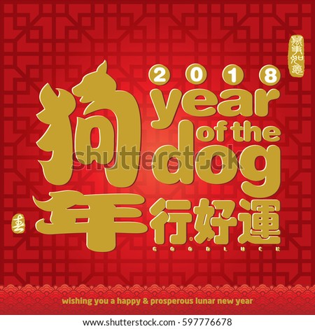 Chinese calligraphy translation: Good Luck in year of the dog. Rightside chinese seal translation: Everything is going very smoothly. Leftside chinese seal translation: spring.