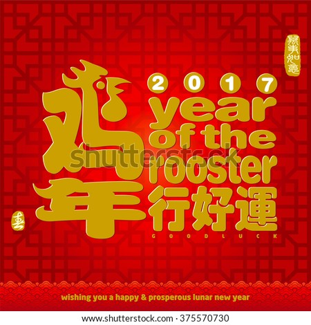 Chinese calligraphy translation: Good Luck in year of the rooster. Rightside chinese seal translation: Everything is going very smoothly. Leftside chinese  seal translation: spring. - stock vector