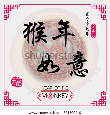 Chinese Calligraphy Translation:Great fortune in year of the monkey/ Red stamps which Translation: Fortune/ Chinese small text translation:Chinese calendar for the year of monkey - stock vector