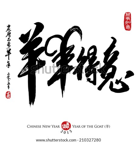 Chinese Calligraphy translation: immensely proud. Rightside seal translation: Everything is going very smoothly. Leftside wording & seal translation: Chinese calendar for year of goat 2015 & spring.  - stock vector