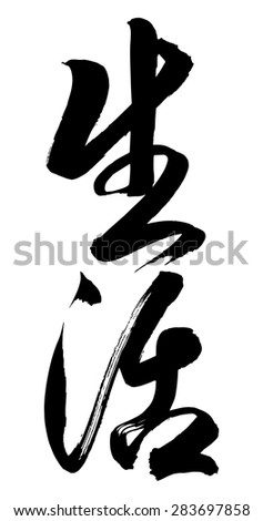 Chinese Calligraphy, Translation: life, to live - stock vector