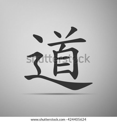 Chinese calligraphy, translation meaning: Dao, Tao, Taoism icon, Chinese calligraphy, translation meaning: Dao, Tao, Taoism icon vector, Chinese calligraphy, translation: Dao, Tao, Taoism flat icon - stock vector