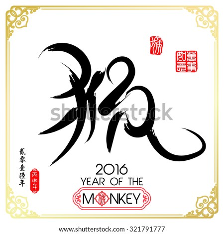 Chinese calligraphy Translation: monkey 2016 / Red stamps which Translation: Everything is going very smoothly / Chinese small text translation:Chinese calendar for the year of monkey