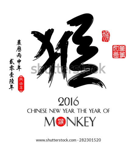 Chinese calligraphy Translation: monkey / Red stamps which Translation: Everything is going very smoothly / Chinese small text translation:Chinese calendar for the year of monkey  - stock vector