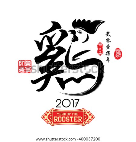 Chinese Calligraphy Translation: Rooster. Left side Chinese seal translation:Everything is going very smoothly and small Chinese wording translation: Chinese calendar for the year of rooster.  - stock vector