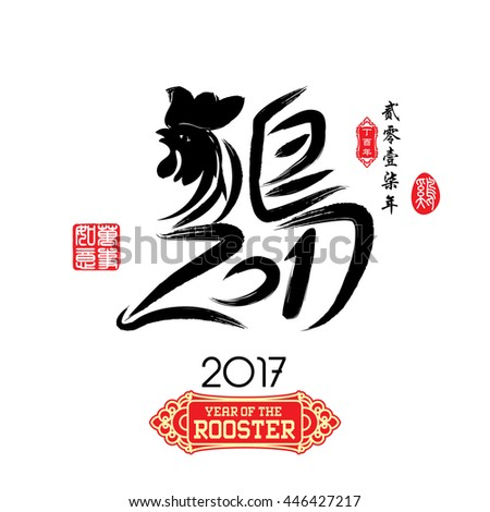 Chinese Calligraphy Translation: Rooster. Left side Chinese seal translation:Everything is going very smoothly and small Chinese wording translation: year of rooster.