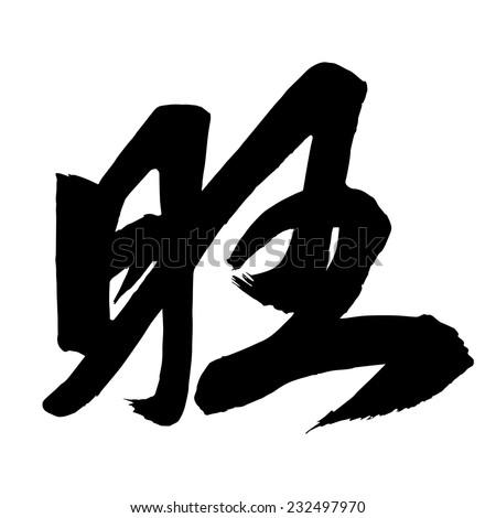 Chinese Calligraphy wang, Translation: prosperous, flourishing, vigorous - stock vector