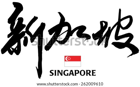 Chinese Calligraphy Xin Jia Po, Translation: Singapore - stock vector