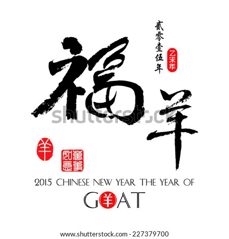 Chinese calligraphy yang Translation: good fortune goat. / Year of the Goat 2015. /Red stamps which on the attached image in wan shi ru yi Translation: Everything is going very smoothly.  - stock vector