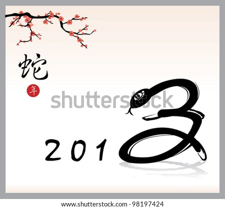 Chinese Calligraphy 2013 - Year of Snake Design - stock vector