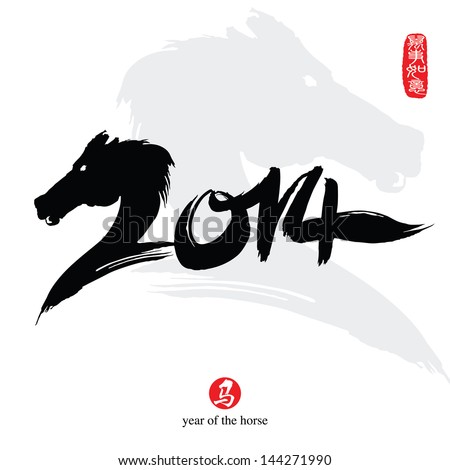 Chinese Calligraphy 2014 - Year of the Horse. Chinese seal wan shi ru yi, Translation: Everything is going very smoothly. - stock vector