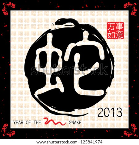 Chinese Calligraphy 2013 Year of the snake abstract design / Red stamps which appear on the attached image in 4 wording means Everything is Going Smooth - stock vector