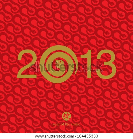 Chinese Calligraphy 2013  - Year of the snake design