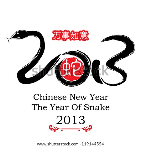 Year Of Snake Stock Images Royalty Free Vectors