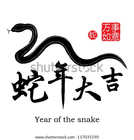 Chinese Calligraphy 2013 Year of the snake design Red stamps which appear on the attached image in 4 wording means Everything is Going Smooth and the 4 black wording snake year is good luck - stock vector