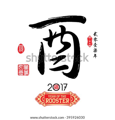"""Chinese calligraphy : You Characters meaning of """" rooster """" / Red stamps which Translation: Everything is going very smoothly / Chinese small text translation:Chinese calendar for the year of rooster  - stock vector"""